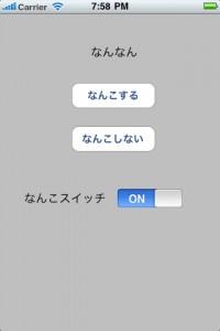 はじめてのiPhoneアプリ