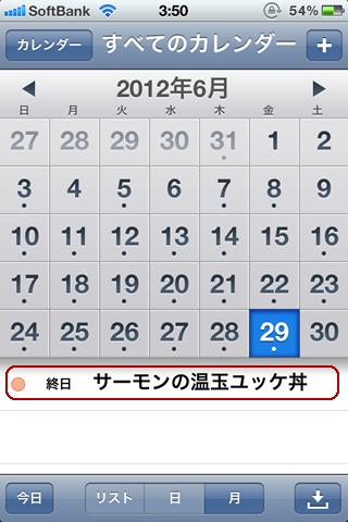 29日の晩御飯の予定
